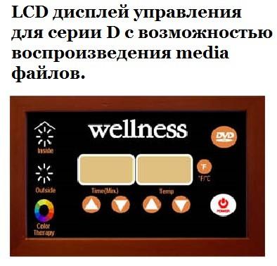 Инфракрасная кабина Wellness LH-902D
