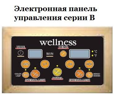 Трехместная Инфракрасная кабина Wellness LH-903B с системой цветотерапии (Австрия)